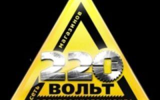 Франшиза «220 вольт» — магазин электроинструментов