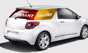 Размещение рекламы на автомобиле — заработок для владельцев авто