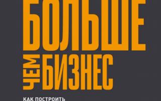 «бизнес как игра» — отличная книга о бизнесе в россии