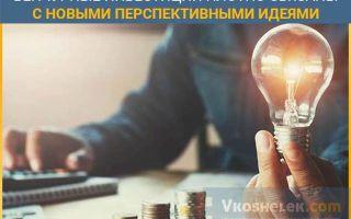 Инвестиции в россии в 2018 году — куда сейчас выгодно вкладывать