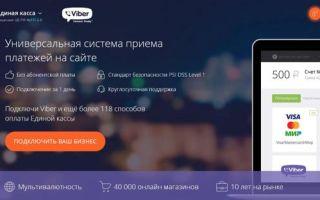 Платежные системы для интернет-магазинов — как принимать платежи