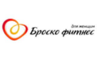 Франшиза «Броско фитнес» — клуб для женщин