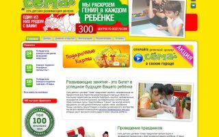 Франшиза «Сёма» — детский развивающий центр
