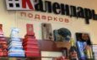 Франшиза «Календарь подарков» — магазин сувенирной и подарочной продукции