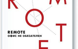 Зачем вашему бизнесу офис? Почему важно прочесть книгу «Remote»?