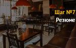Как открыть ресторан с нуля — пошаговая инструкция