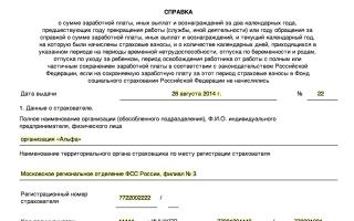 Справка для расчета больничного листа 182н — как оформить + образец и бланк