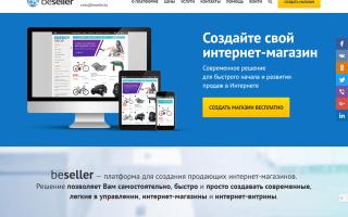 Бесплатные движки для интернет-магазина — обзор бесплатных cms