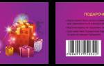 Продажа подарочных сертификатов в сети интернет