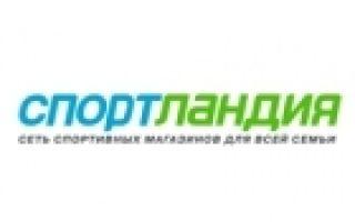 Франшиза «Спортландия» — спортивный магазин