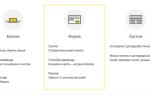 Подключение Яндекс кассы для онлайн оплаты на сайте для физических лиц, ИП и ООО