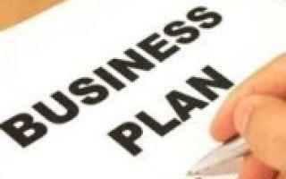 Как составить бизнес-план — пошаговая инструкция и образцы