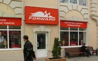 Франшиза «forward» — магазин спортивной одежды и обуви