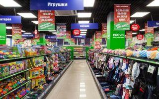 Франшиза «fixprice» — магазин товаров по одной цене