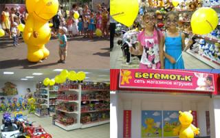 Франшиза «бегемотик» — сеть магазинов детских игрушек