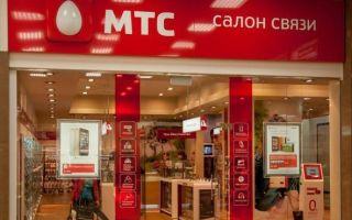 Франшиза «МТС» — оператор сотовой связи