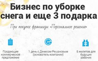 Франшиза «Персональное решение» — услуги грузчиков и разнорабочих