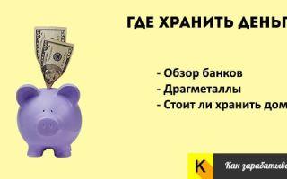 Где хранить деньги — топ-5 банков и другие способы хранения денег