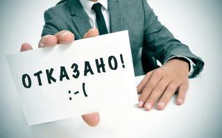 Отказ в регистрации ооо — причины и основания, возврат госпошлины