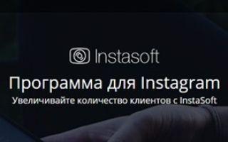 Продвижение в Instagram — 11 способов раскрутки аккаунта