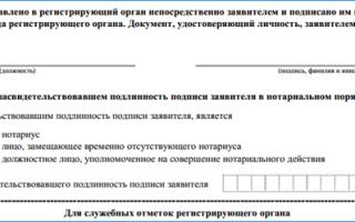 Скачать форму р26001 — заявление на закрытие ип + образец заполнения