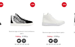 Франшиза «Corso Como» — магазин обуви