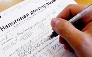 Декларация по налогу на прибыль 2018 — скачать бланк