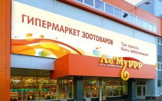 Франшиза «Ле'муррр» — магазин зоотоваров