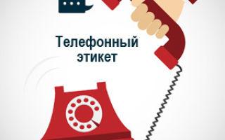Как отвечать на звонки клиентов — правила приема входящих