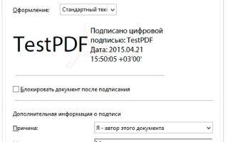 Электронная цифровая подпись — что это, как сделать и получить эцп