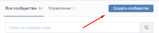 Как открыть интернет-магазин ВКонтакте с нуля