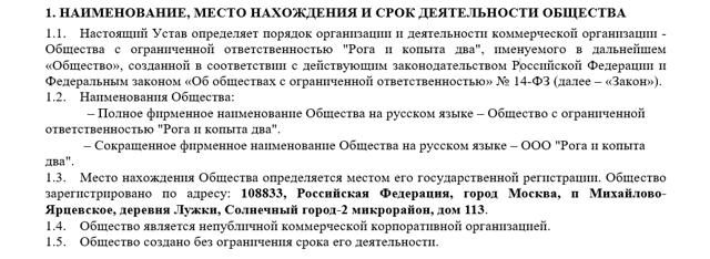 Новый устав ООО с изменениями 2019 - скачать образец бесплатно