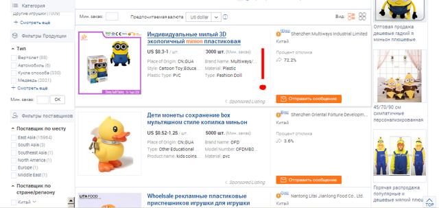 Как искать, заказывать и покупать на alibaba - инструкция