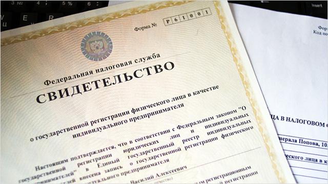 срок действия регистрации ип по временной регистрации