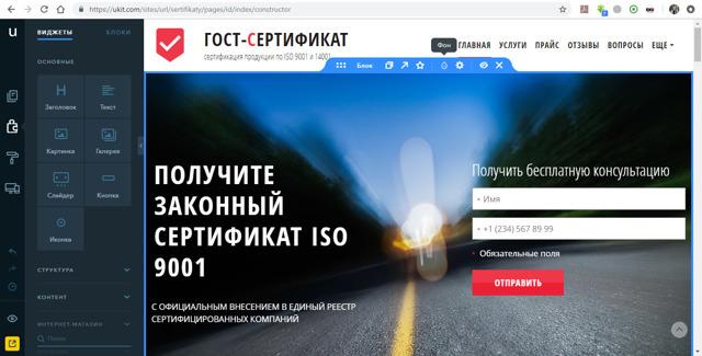 Как создать сайт бесплатно самому с нуля на конструкторе