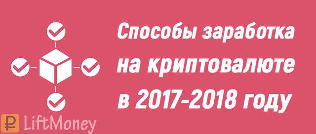 Новые криптовалюты 2017-2018 года: список и как на них зарабатывать