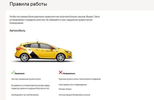 Работа в Яндекс Такси водителем на своем авто и на авто компании