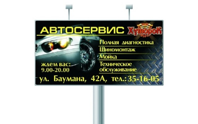 Реклама и продвижение автосервиса или СТО в интернете