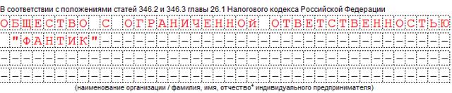 Уведомление об отказе от применения ЕСХН № 26.1-3 скачать