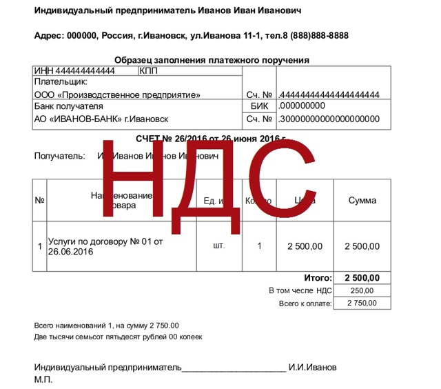 Бланк счета на оплату - скачать образец счета с НДС и без НДС