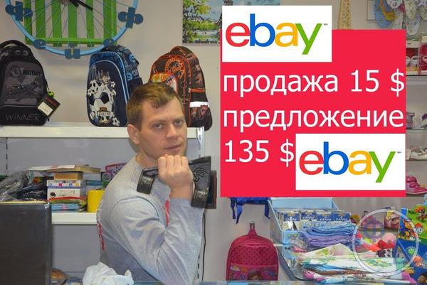 Что выгодно покупать и продавать с ebay - ТОП товаров для продажи