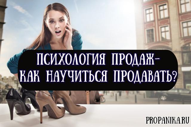 Как продавать и продавать услуги психолога