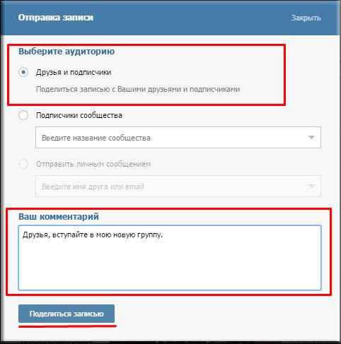 Как набрать подписчиков в группу или паблик Вконтакте