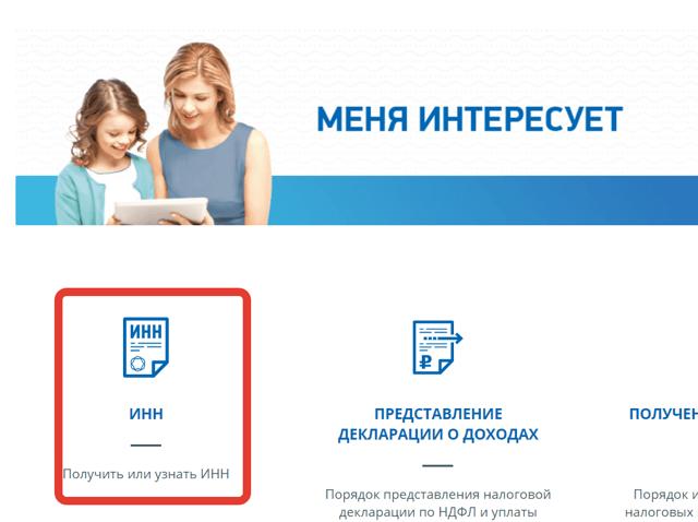 Как получить ИНН через интернет и в МФЦ физическому лицу 2019
