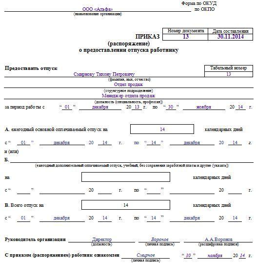 Форма приказа на отпуск Т-6 и Т-6а: скачать бланки форм бесплатно