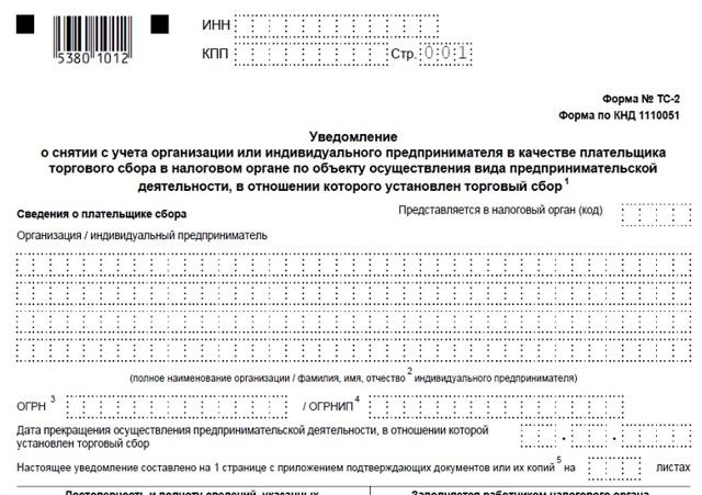 Форма ТС-2 для снятия с учета плательщика торгового сбора - скачать
