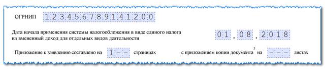 Заявление для постановки на учет ЕНВД - скачать бланк формы