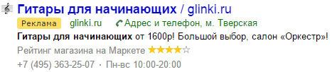 Как составить объявление для Яндекс Директ и google adwords правильно