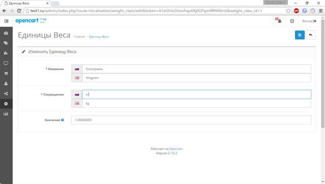 Админка opencart: основные разделы админпанели, их предназначения