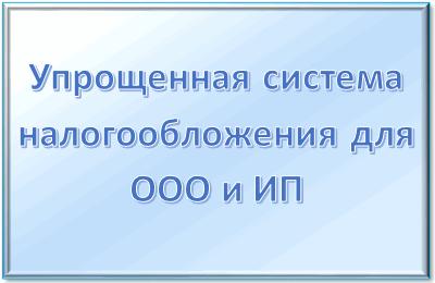 Транспортный налог при УСН для ИП и ООО: расчет и оплата